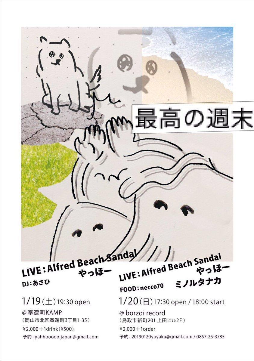 1/20 (日) 最高の週末 @ borzoi record_b0125413_01532721.jpg