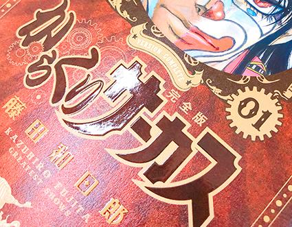 「からくりサーカス 完全版」:コミックスデザイン_f0233625_12333129.jpg