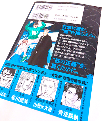 「鉄の警察(テツノポリス)」第1集:コミックスデザイン_f0233625_14474295.jpg