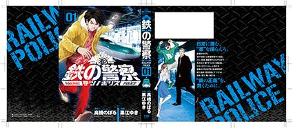 「鉄の警察(テツノポリス)」第1集:コミックスデザイン_f0233625_15100819.jpg