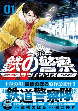 「鉄の警察(テツノポリス)」第1集:コミックスデザイン_f0233625_15100846.jpg
