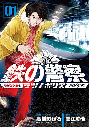 「鉄の警察(テツノポリス)」第1集:コミックスデザイン_f0233625_15100852.jpg