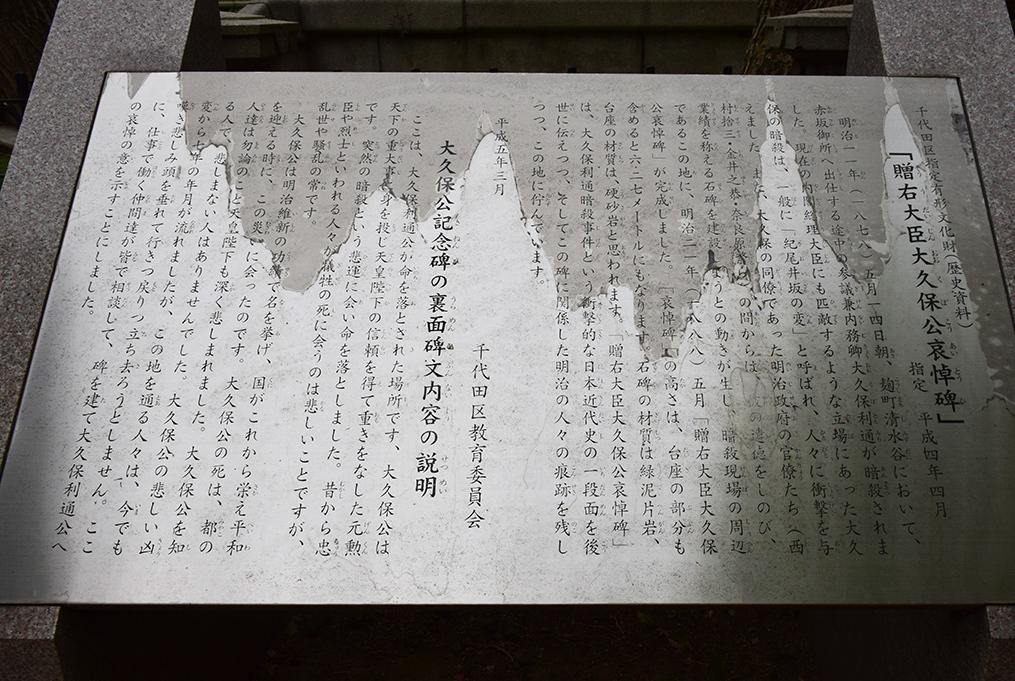 大久保利通終焉の地「紀尾井坂の変」跡地にて。_e0158128_18313027.jpg