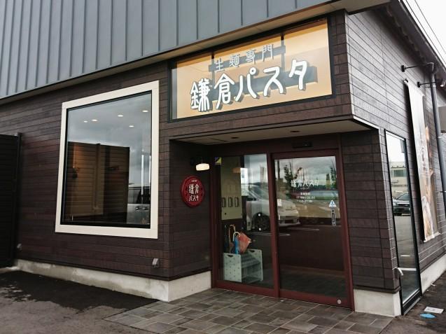 鎌倉パスタ 金沢直江店(金沢市直江町)_b0322744_00143317.jpg