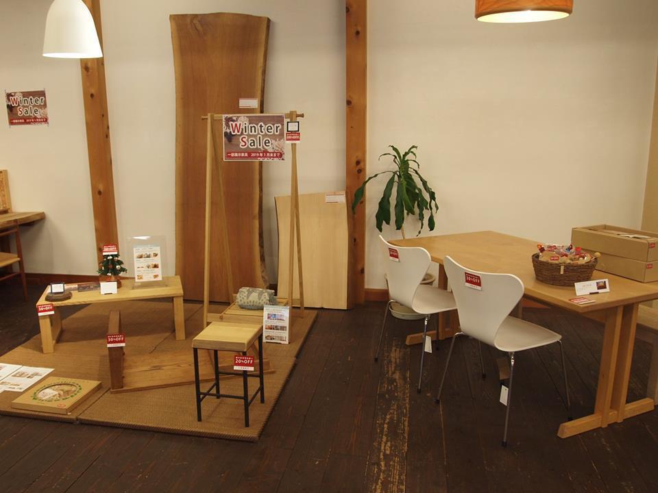 クラモク 木のショールーム『Winter Sale』開催_b0211845_13324127.jpg