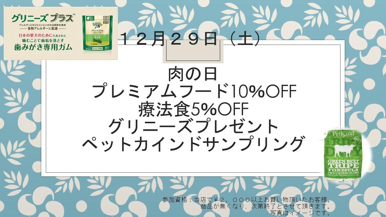 181226 29日肉の日イベント告知_e0181866_14260955.jpg