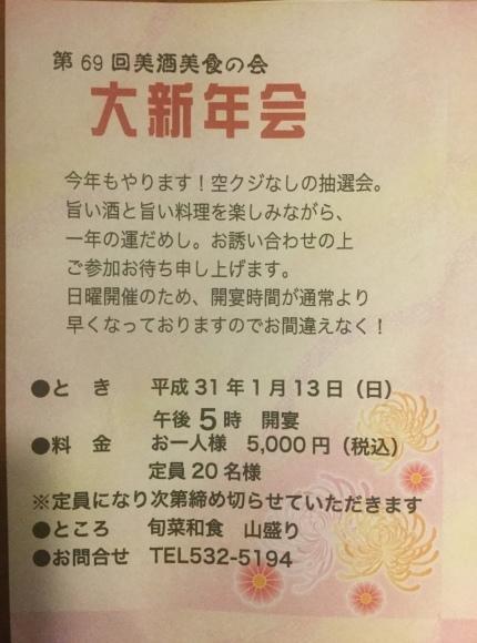 大新年会_c0253669_20375698.jpeg