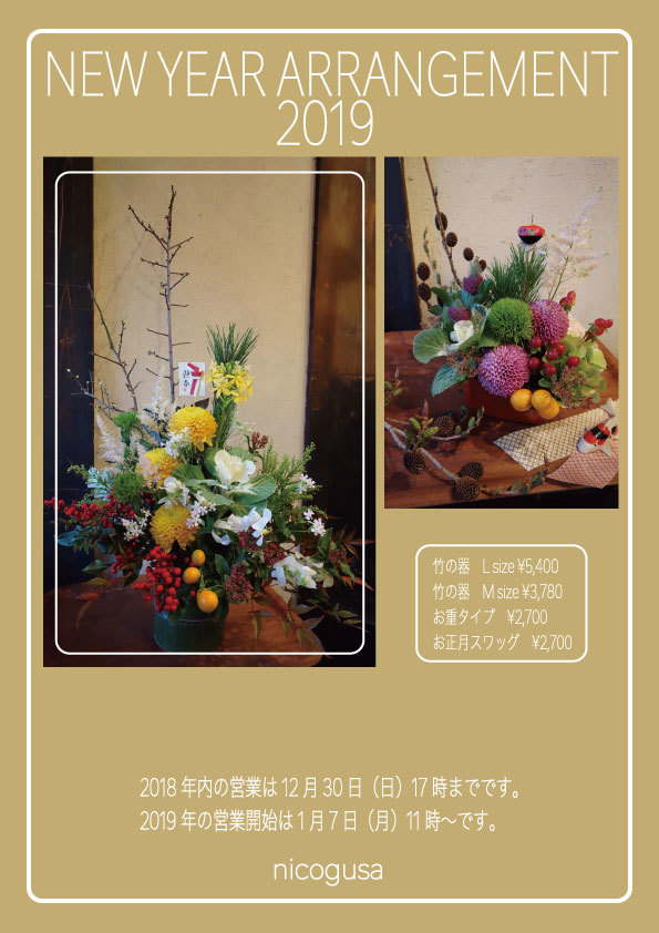 new year arrangements 2019_c0069389_18141897.jpg