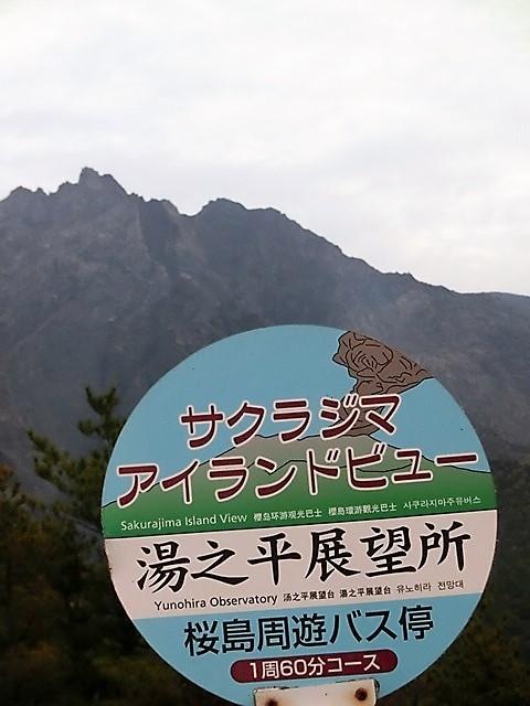 鹿児島の旅@NHK大河ドラマ西郷どんを終了日曜日が寂しい、鹿児島を旅行城山と桜島の間に錦江湾、それは神様からの贈り物だ_d0181492_23370058.jpg