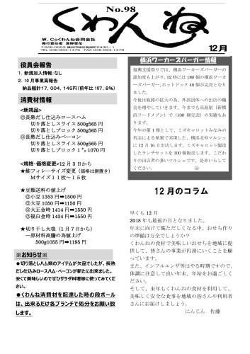 FAXニュース12月号_e0226702_16005900.jpg
