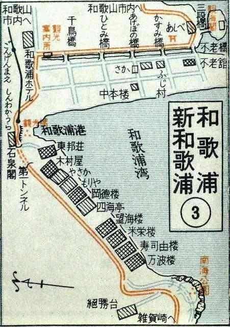 和歌の浦案内所_c0367107_10251921.jpg
