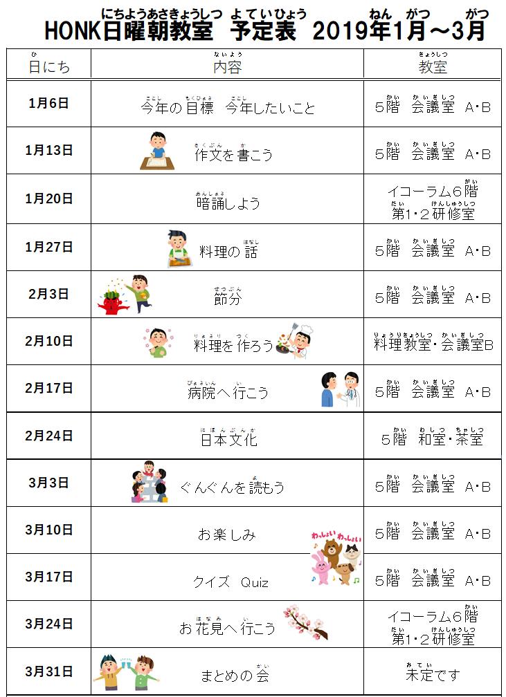 日曜朝教室 2019年1-3月予定表(Schedule)_e0175020_16341115.png