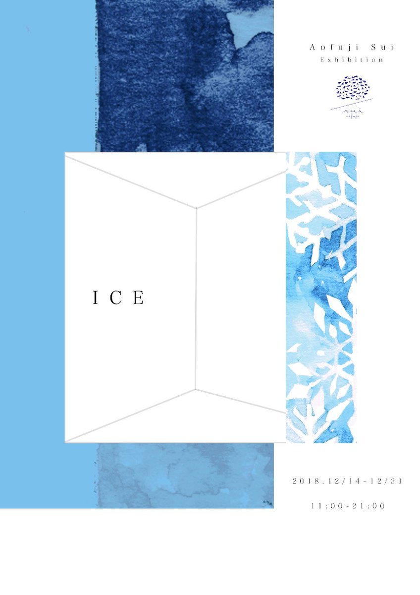 青藤スイ 個展  「ICE」_b0405125_11064283.jpg