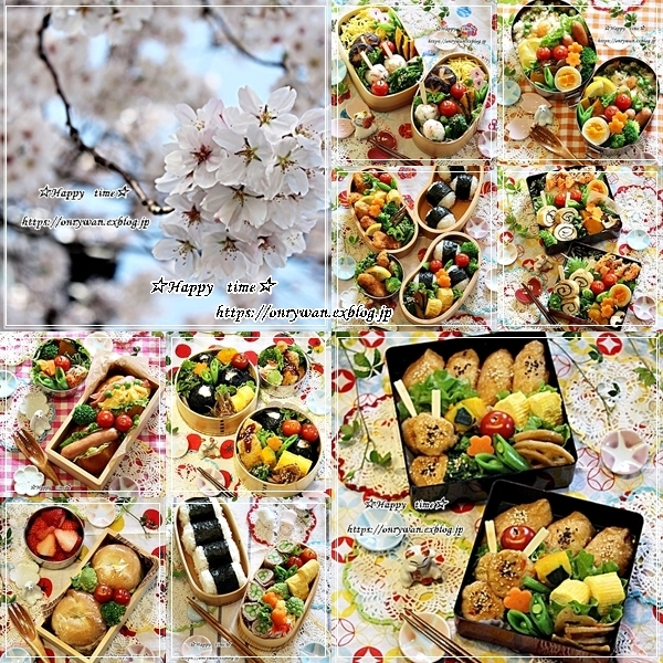 2018お弁当まとめ1月~4月と豚汁♪_f0348032_19372925.jpg