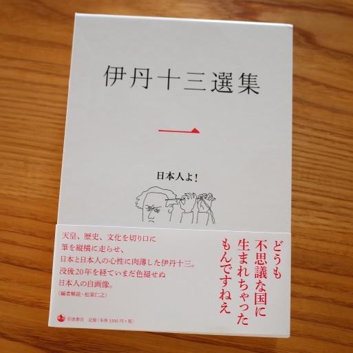 伊丹十三選集 第一巻 日本人よ!_a0039934_17205286.jpg