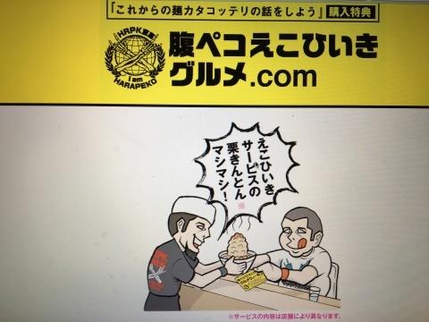 腹ペコえこひいきグルメクーポン取扱店_f0082056_17475105.jpg