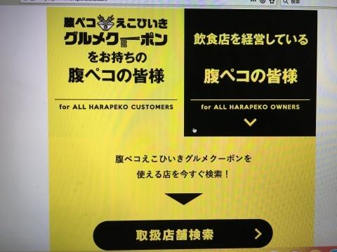 腹ペコえこひいきグルメクーポン取扱店_f0082056_17475871.jpg