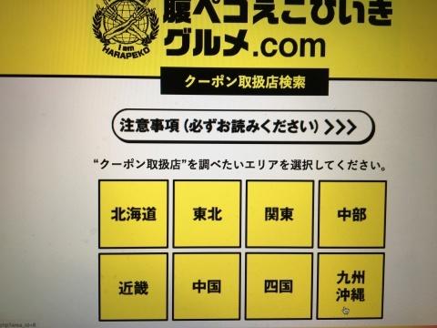 腹ペコえこひいきグルメクーポン取扱店_f0082056_17480437.jpg