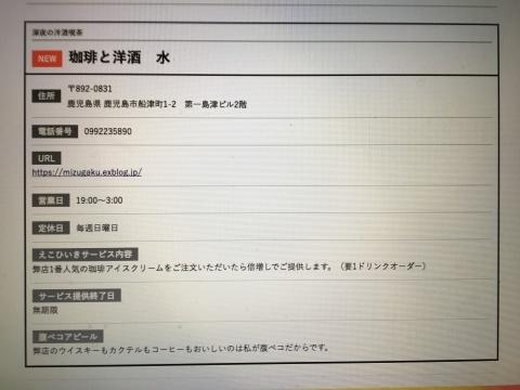 腹ペコえこひいきグルメクーポン取扱店_f0082056_17481092.jpg