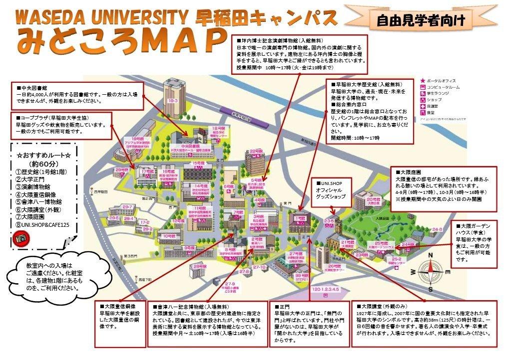 早稲田大学 早稲田キャンパス_c0112559_08185081.jpg