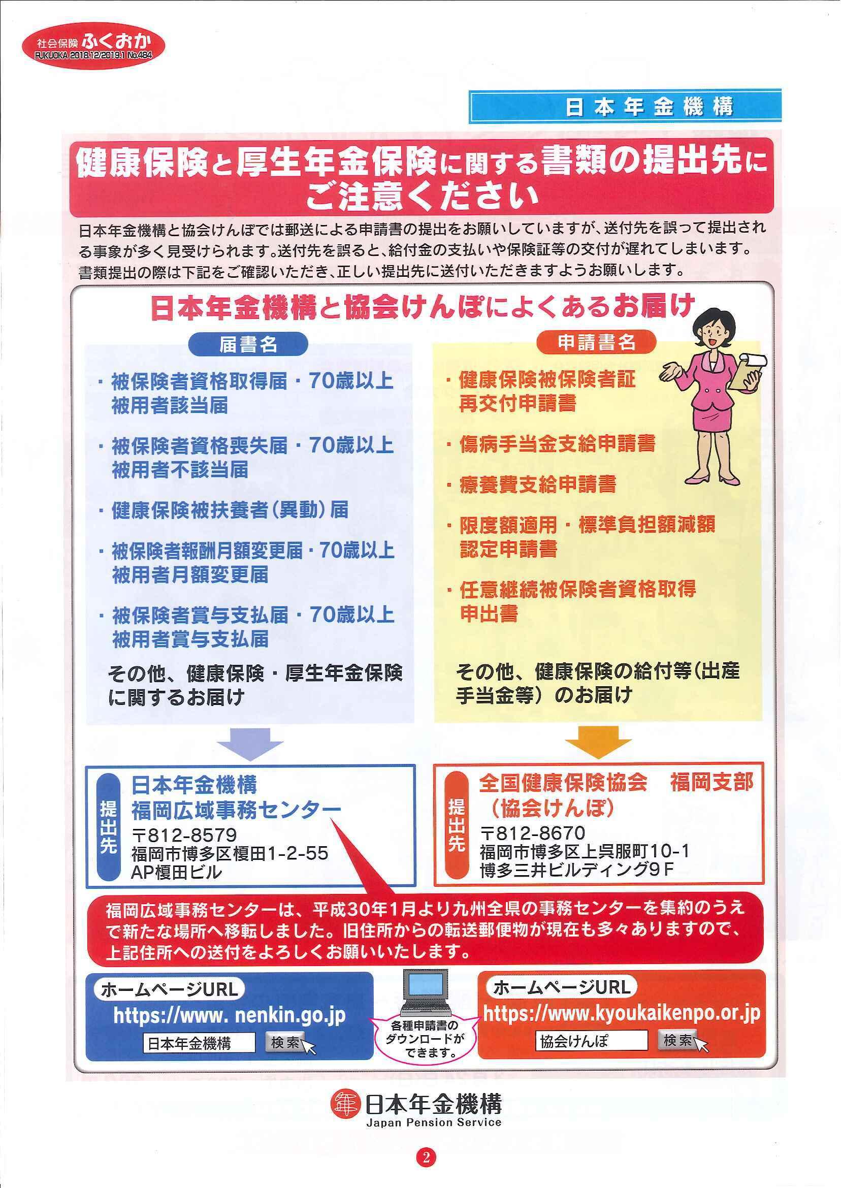 社会保険 ふくおか 2018年12月・2019年1月号_f0120774_16101429.jpg