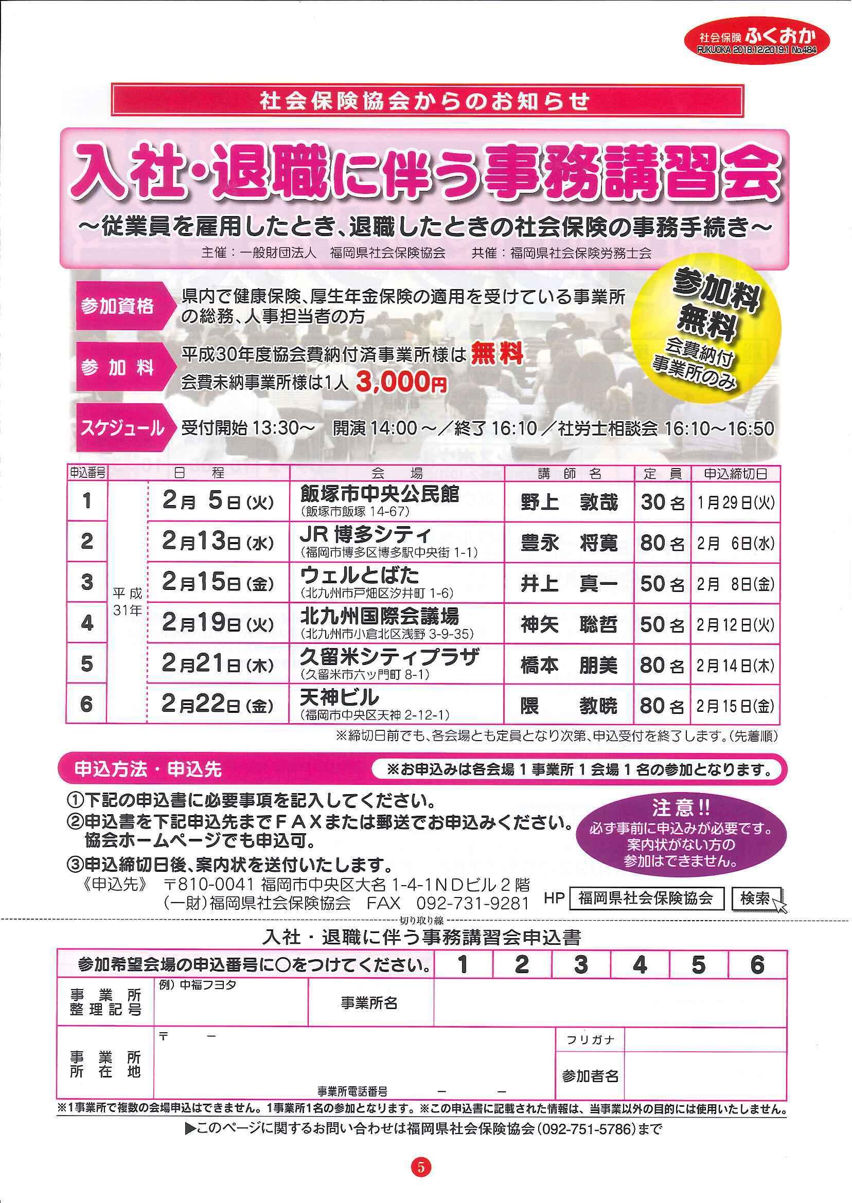 社会保険 ふくおか 2018年12月・2019年1月号_f0120774_16104459.jpg