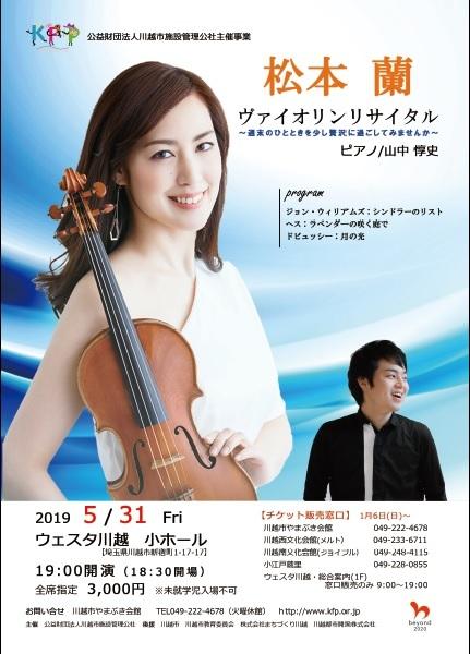 【開催終了】松本蘭 ヴァイオリンリサイタル_d0165682_11171427.jpg
