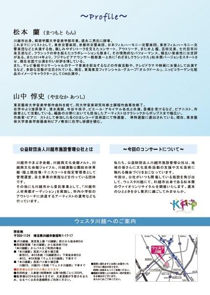 【開催終了】松本蘭 ヴァイオリンリサイタル_d0165682_11171838.jpg