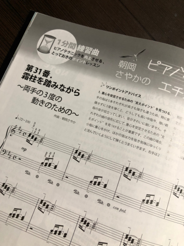 《月刊ピアノ連載》朝岡さやかのピアノソラエチュード第31番「霜柱を踏みながら」_e0030586_12023608.jpg