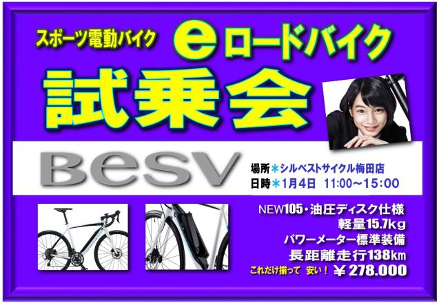 1/4(祝)eロードバイク試乗会‼️_e0363689_19300910.jpg