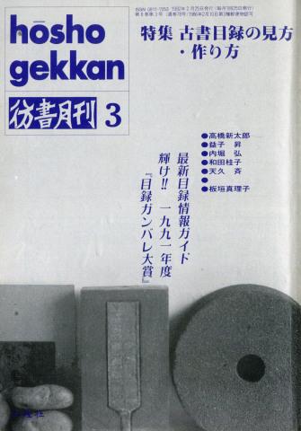 彷書月刊1992_f0307792_20145692.jpg