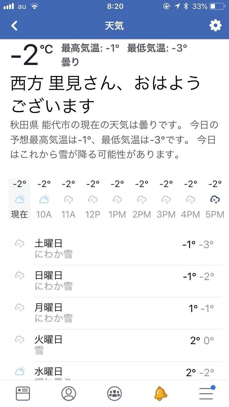 RealZEH・Q1住宅モデル能代:曇天・零下・22℃・ライトシェルフ_e0054299_09554185.jpg