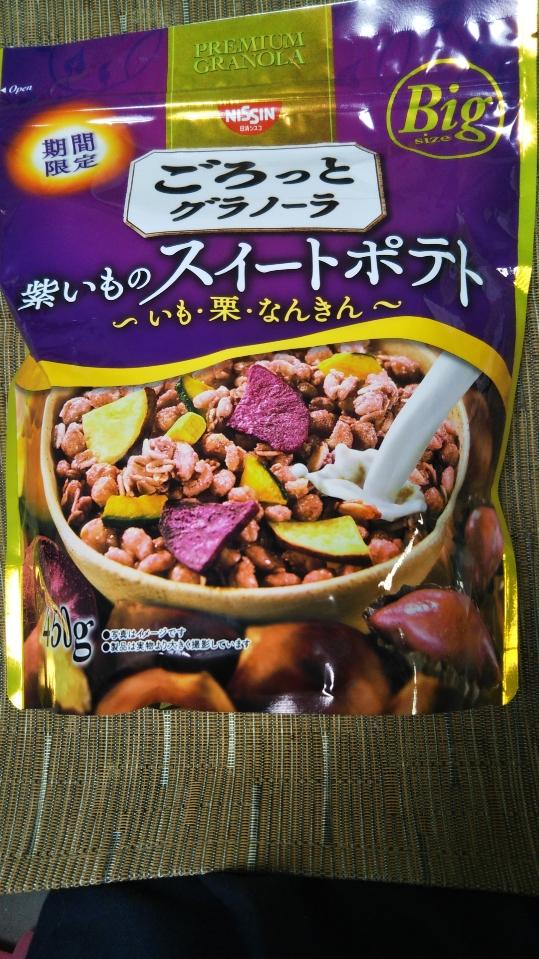 ごろっとグラノーラ 紫いものスイートポテト_f0076001_214817100.jpg