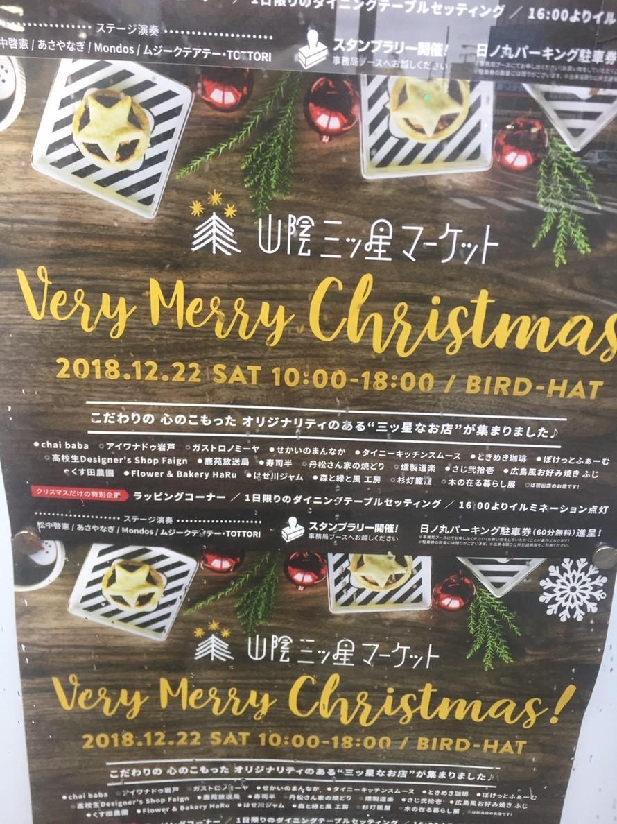 山陰三ッ星マーケット  (2018.15.22 @BIRD-HAT)_e0115904_08304468.jpg