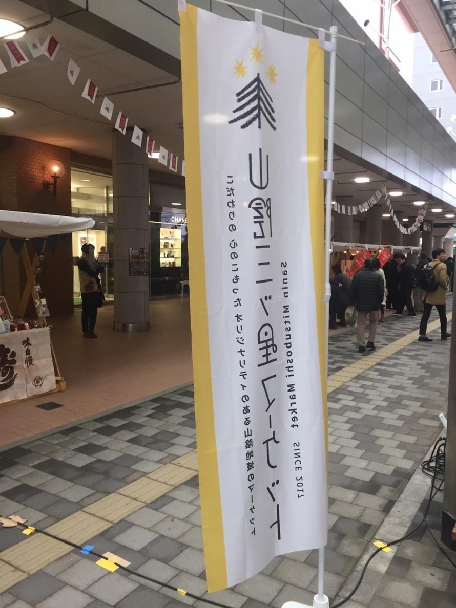山陰三ッ星マーケット  (2018.15.22 @BIRD-HAT)_e0115904_08434556.jpg