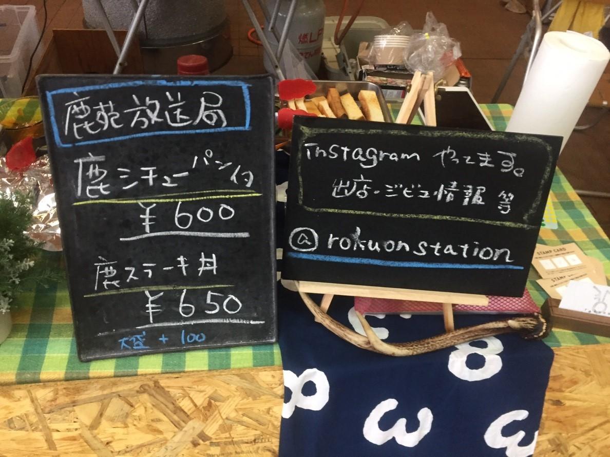 山陰三ッ星マーケット  (2018.15.22 @BIRD-HAT)_e0115904_09234678.jpg