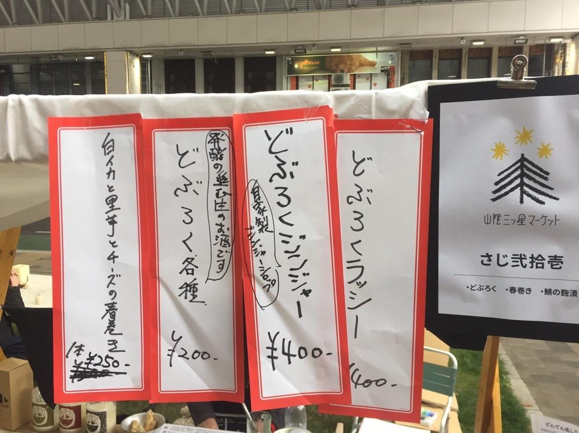 山陰三ッ星マーケット  (2018.15.22 @BIRD-HAT)_e0115904_09415092.jpg