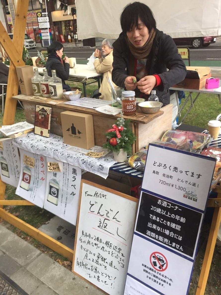 山陰三ッ星マーケット  (2018.15.22 @BIRD-HAT)_e0115904_09415173.jpg