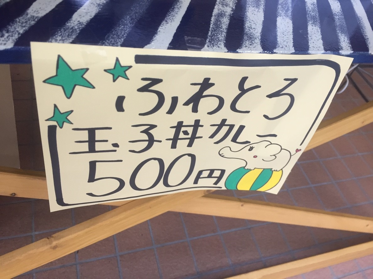 山陰三ッ星マーケット  (2018.15.22 @BIRD-HAT)_e0115904_09443909.jpg