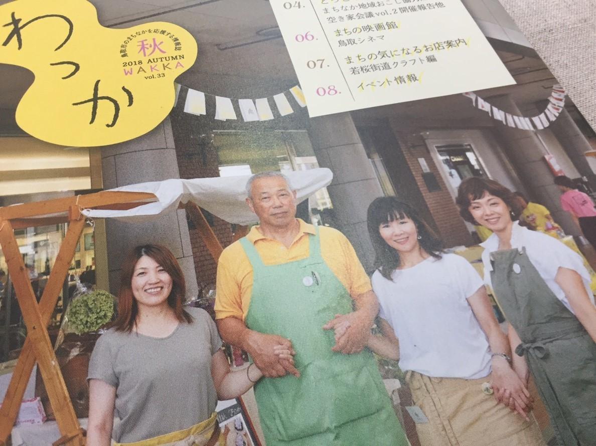 山陰三ッ星マーケット  (2018.15.22 @BIRD-HAT)_e0115904_09480845.jpg