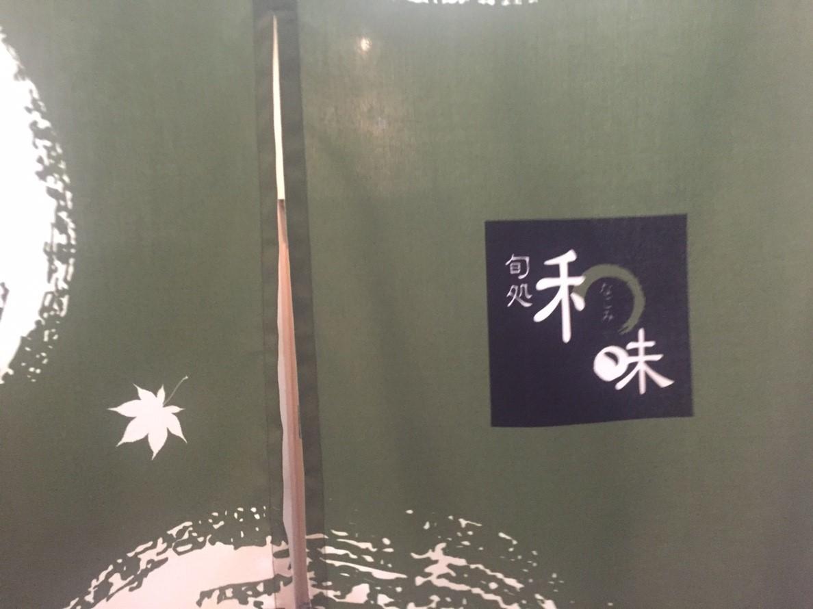 旬処 和味_e0115904_11314873.jpg