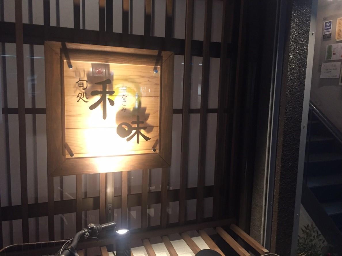 旬処 和味_e0115904_11314900.jpg