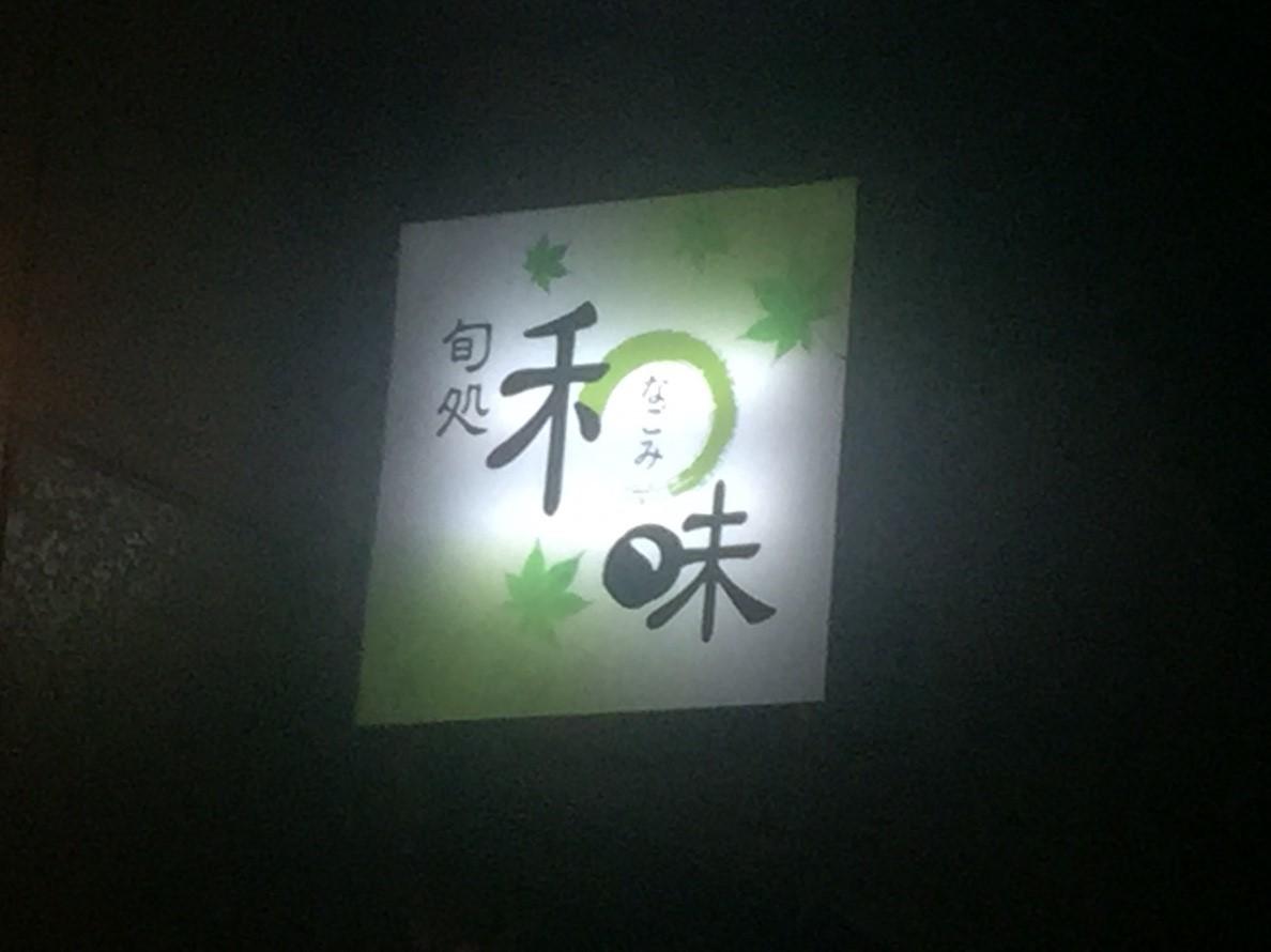 旬処 和味_e0115904_11314933.jpg