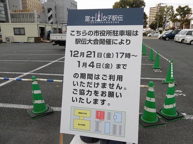 今年の交通整理ボランティアは「いただきへのはじまり」の和田町交差点 近づく富士山女子駅伝_f0141310_08041467.jpg