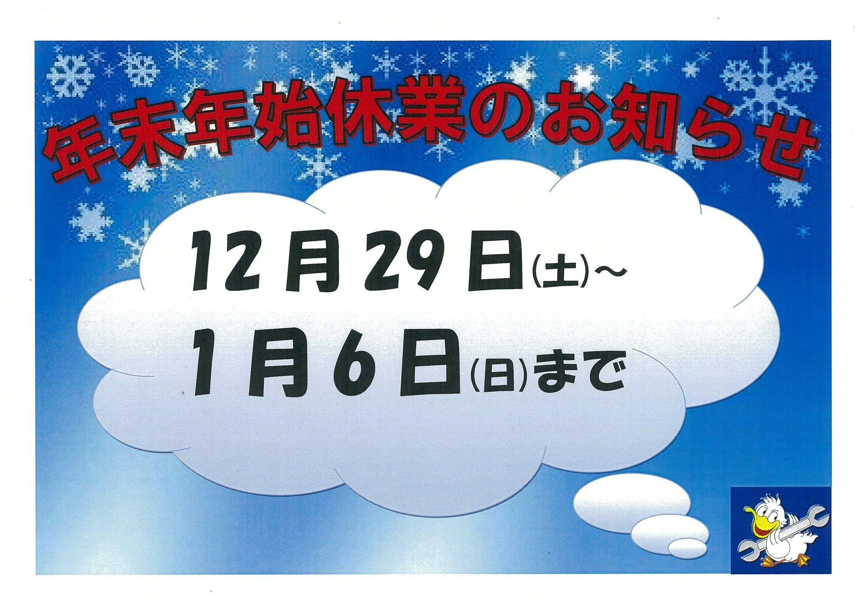 ★年末年始休業のお知らせ★_c0213517_10284500.jpg