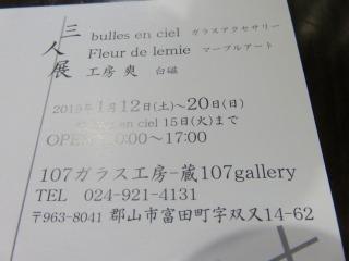 蔵107galleryでの三人展_e0030924_15410645.jpg