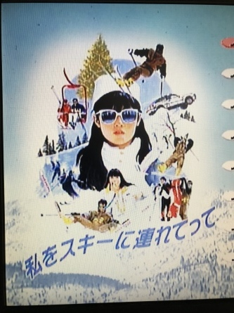 【私をスキーに連れてって!】_f0101226_09180974.jpeg
