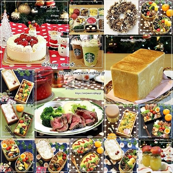2018・お弁当日記12月とご挨拶♪_f0348032_21243908.jpg