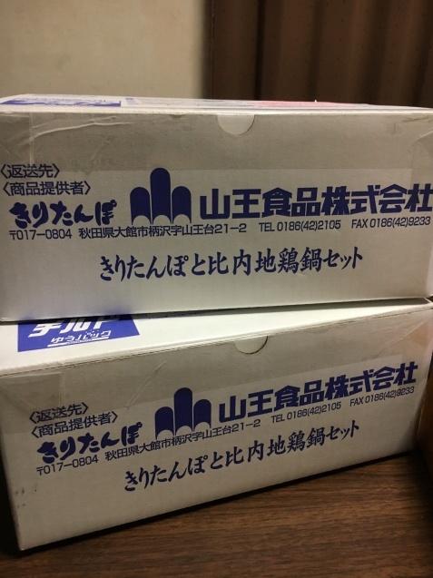 きりたんぽ鍋_c0206645_17300397.jpg