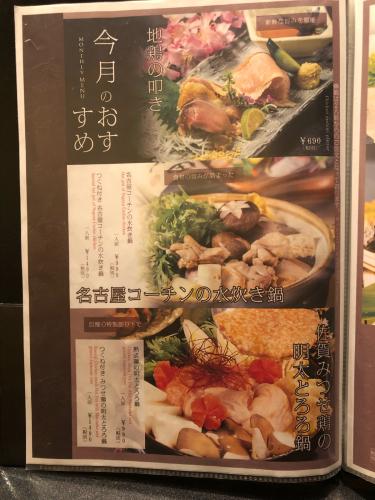 鶏バル×チーズタッカルビ 肉屋の三國_e0292546_00533028.jpg